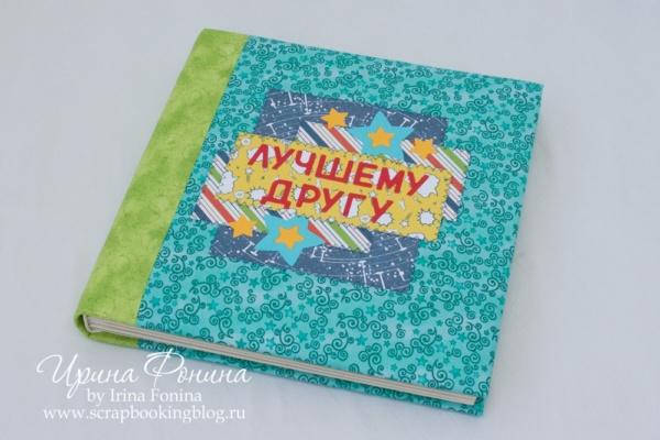 Скрапбукинг - Альбом для мальчика - Лучшему другу - 01