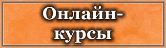 Онлайн-курсы по скрапбукингу