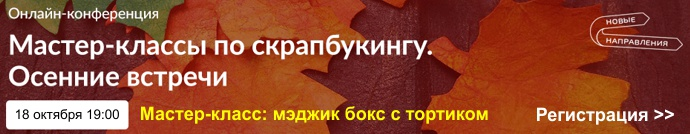 Онлайн-конференция по скрапбукингу