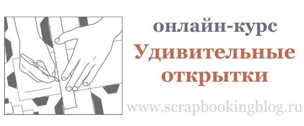 Онлайн-курс «Удивительные открытки»