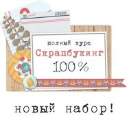 Новый набор на курс Скрапбукинг 100% в Москве