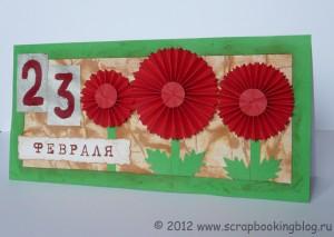 Открытка на 23 февраля с цветами