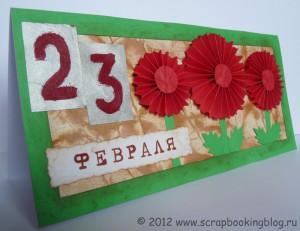 Открытка на 23 февраля с цветами - крупно