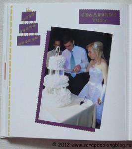 Свадебный альбом - торт