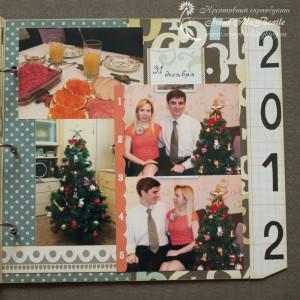 Страница про новый год в фотоальбом про 2012 год