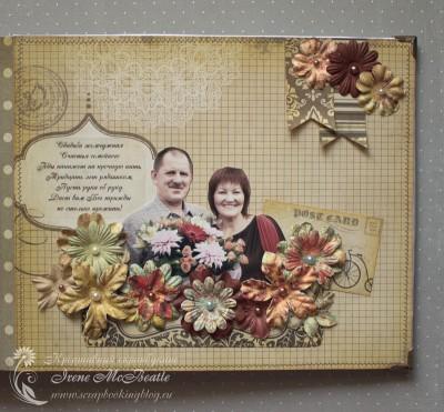 Альбом на жемчужную свадьбу: шестая страница
