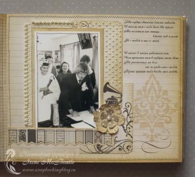 Альбом на жемчужную свадьбу: вторая страница