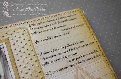 Альбом на жемчужную свадьбу: стихи на пленке