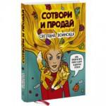 """О книге Светланы Воинской """"Сотвори и продай"""""""