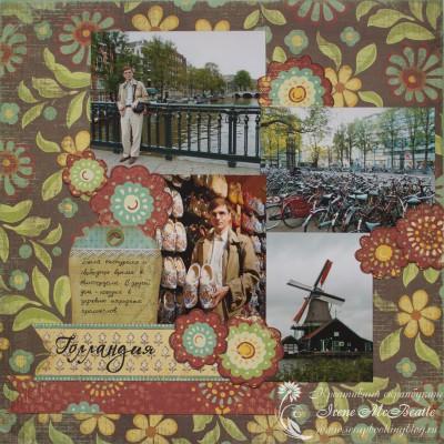 Страница в альбом о путешествии: Голландия