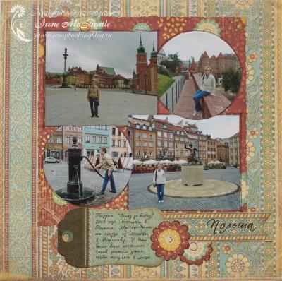 Страница в альбом о путешествии: Польша