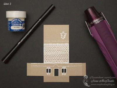 МК: 3D открытка с домиком - шаг 3