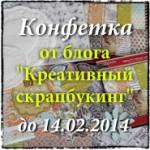 Конфетка от блога Креативный скрапбукинг до 14.02.2014
