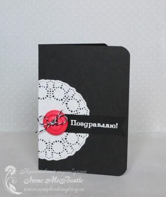 Черная открытка с пуговицей