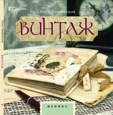 """Книга """"Винтаж"""" автор Ольга Знаменская"""