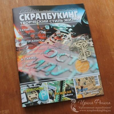 Журнал Скрапбукинг 16(2) 2014