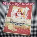 Мастер-класс: Кулинарная книга