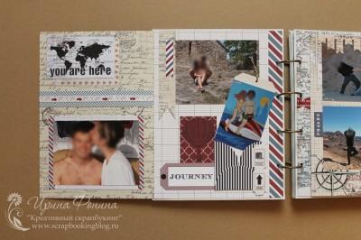 Альбом о путешествиях - скрытая страница