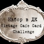 Набор в ДК Vintage Cafe Card Challenge