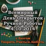 Всемирный День Открыток Ручной Работы 2014
