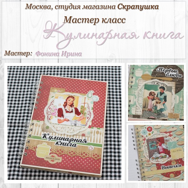 МК Кулинарная книга в студии магазина Скрапушка, Ирина Фонина