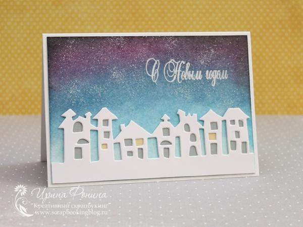 Новогодняя открытка с домиками