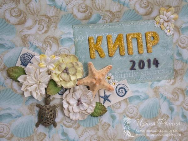 Кипр 2014 - украшения обложки