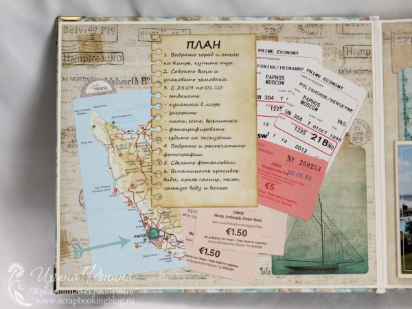 Кипр 2014 - журналинг и билеты