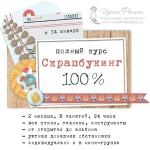 """Полный курс """"Скрапбукинг 100%"""""""