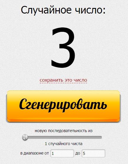 Рендом - номер 3