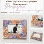 МК - Ирина Фонина - Фоторамка в стиле микс медиа