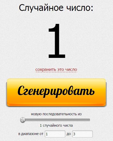 рендом - 1