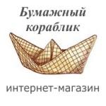 Бумажный кораблик - лого магазина