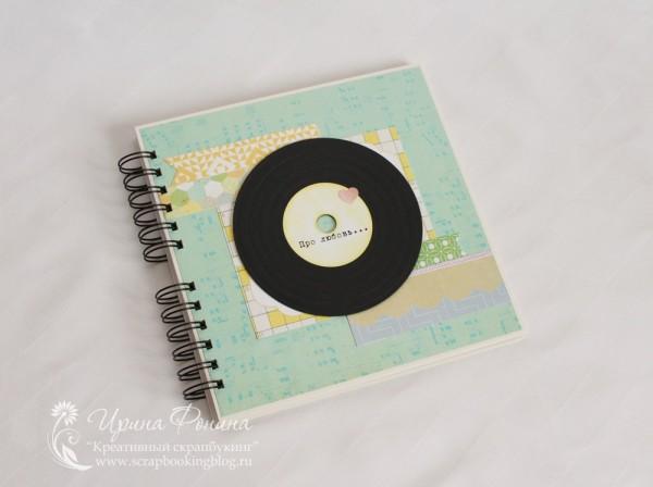 Альбом как маленький подарок