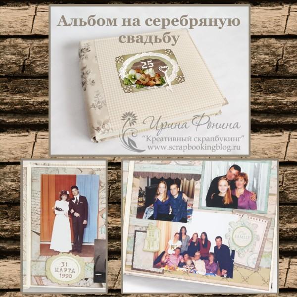 Альбом на серебряную свадьбу - скрапбукинг