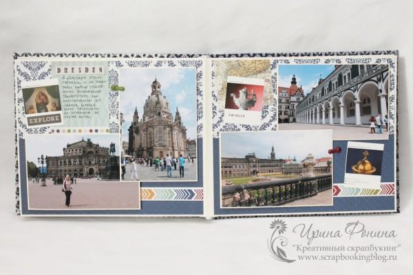 Альбом о путешествии - поездка в Дрезден