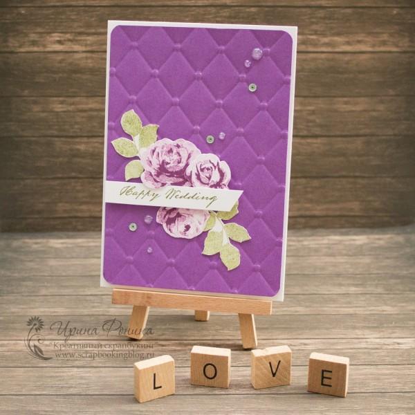 Свадебная открытка в фиолетовом