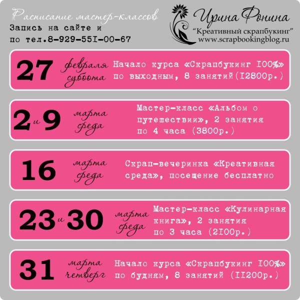 Расписание МК по скрапбукингу - март 2016