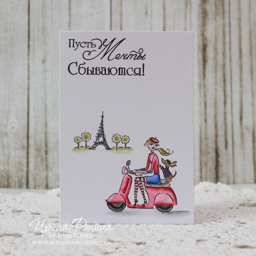 Мечты сбываются открытки