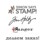 Simon Tim Holtz Ranger - делаем заказ