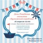День рождения магазина Бумажный кораблик 16 апреля