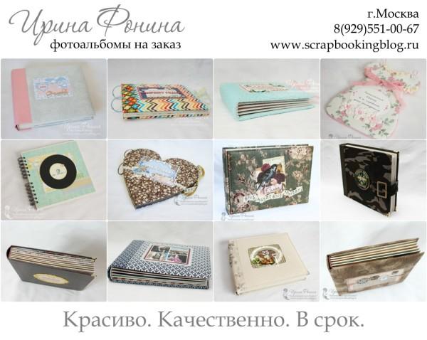 Ирина Фонина - Фотоальбомы на заказ