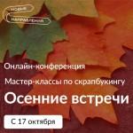 Онлайн-конференция по скрапбукингу Осенние встречи