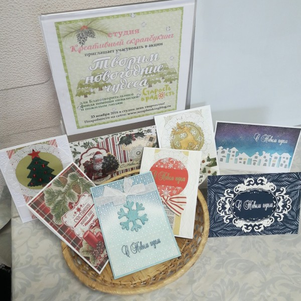Сбор открыток - Творим новогодние чудеса