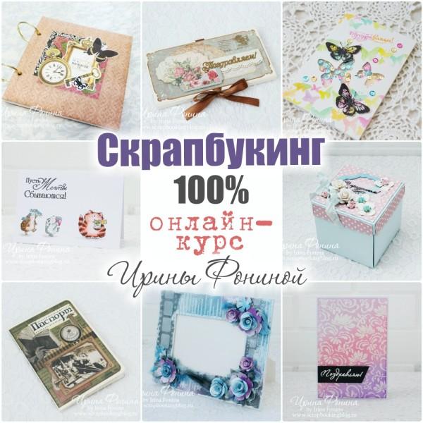 Скрапбукинг 100% Онлайн - курс Ирины Фониной
