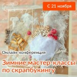 Зимние мк по скрапбукингу
