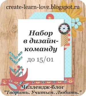 Творить. Учиться. Любить. Набор в ДК
