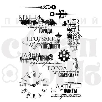 Набор штампов Следы времени