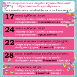 Расписание МК июнь 2017