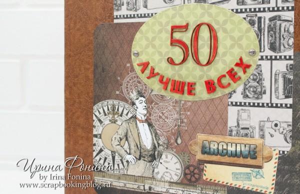 Скрапбукинг: альбом мужу 50 лет - заголовок